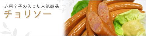 赤唐辛子の入った人気商品 チョリソー